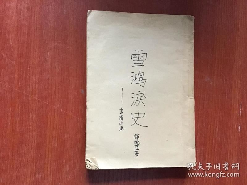 民国土纸本香艳言情小说《雪鸿泪史》