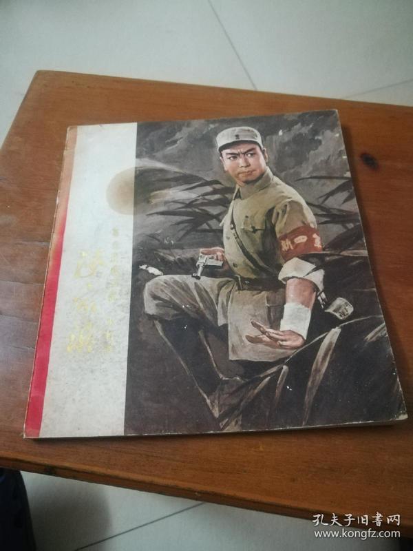 革命现代京剧沙家浜(水粉画)