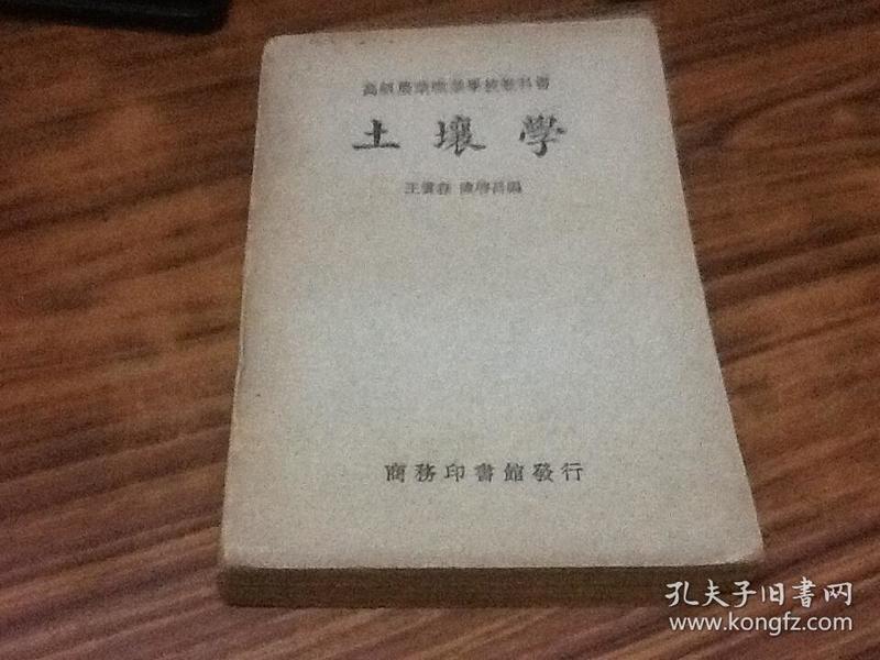 土壤学(1948年版高级农业学校教科书)