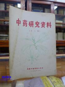 中药研究资料1979第2期