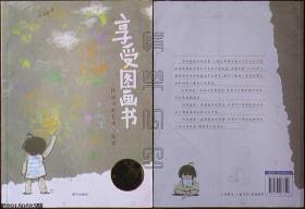 享受图画书-图画书的艺术与鉴赏☆