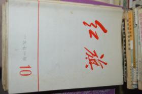 红旗杂志.1971.10