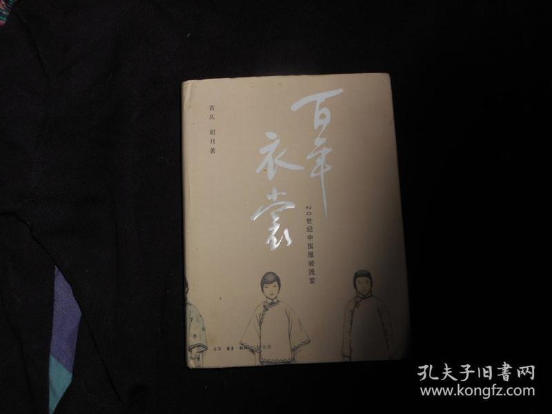 百年衣裳:20世纪中国服装流变 精装