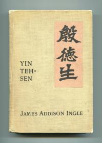 James Addison Ingle (Yin Teh-sen): First Bishop of the Missionary District of Hankow, China(吉佛瑞《武汉圣公会首任主教殷德生传》,1913年初版精装)