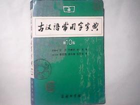 古汉语常用字字典第10版