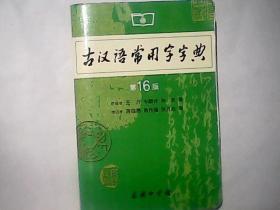 古汉语常用字字典第16版