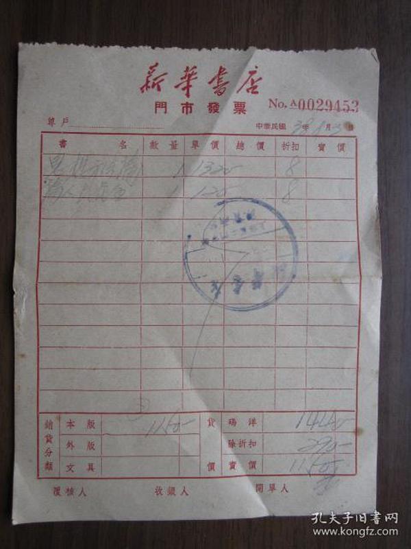 民国38年上海新华书店出售思想方法论、论人民民主书籍发票