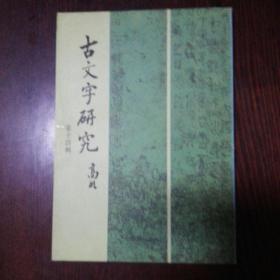 古文字研究(第14辑)