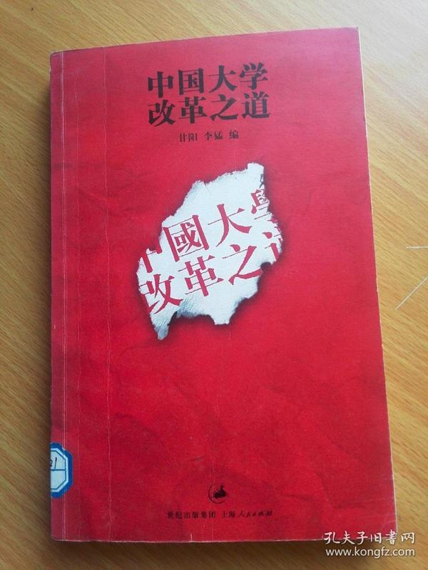 中国大学改革之道(馆书)