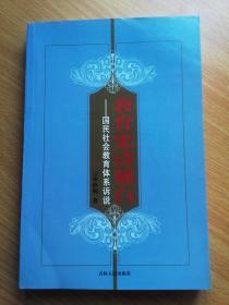 教育史诗独白--国民社会教育体系诉说(馆书)