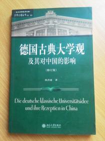 德国古典大学观及其对中国的影响(修订版)(馆书)