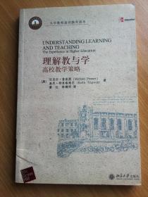 理解教与学:高校教学策略(馆书)
