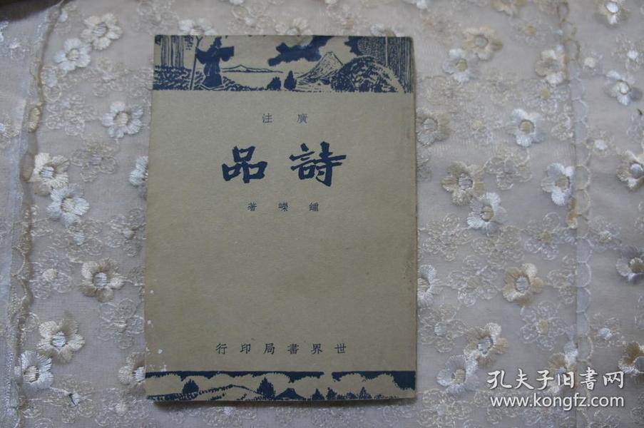 36年世界书局《广注诗品》全一册