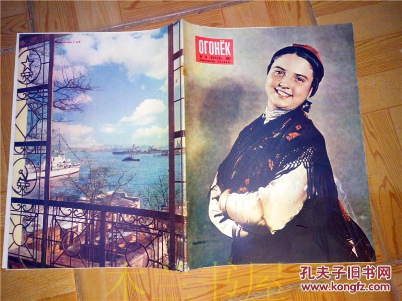 原版苏联画报 1954年第14期俄文《OFOHEK》画报 美丽的苏联姑娘等 江浙沪皖满50包邮