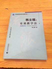 韩立福:有效教学法