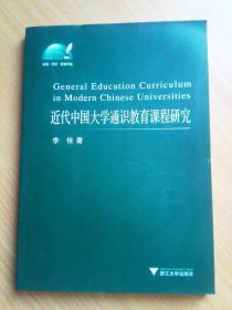 近代中国大学通识教育课程研究(馆书)
