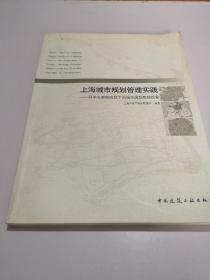 上海城市规划管理实践:科学发展观统领下的特大型城市规划管理探索