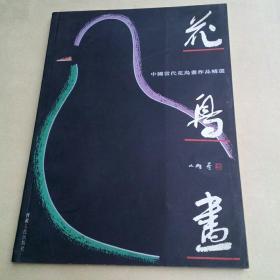 中国当代花鸟画作品精选