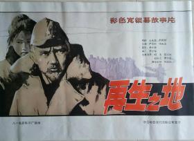 中国经典年画宣传画电影海报大展示------全开----《再生之地》----手绘版----虒人荣誉珍藏