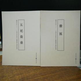 盛世吉金:一九四九年后出土铜器铭文书法系列(十本合售)