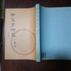 古文字研究(第10辑)