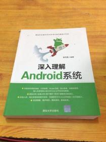 深入理解Android系统  【正版  现货】一版一次