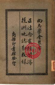 正法念处经阎浮提洲地志勘校录-1935年版-(复印本)-尚志学会丛书