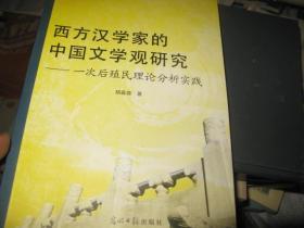 西方汉学家的中国文学观研究:一次后殖民理论分析实践