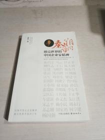 秦朔访问:照亮世界的中国企业家精神(一版一印)