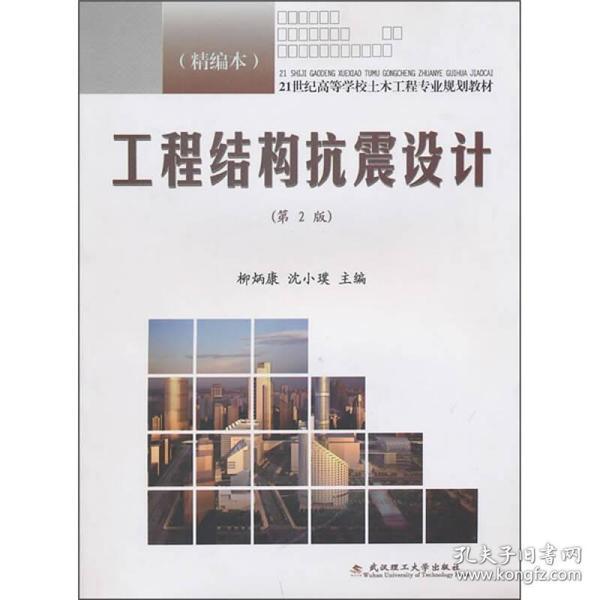 工程结构抗震设计/21世纪高等学校土木工程专业精编系列教材图片