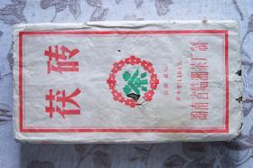 茯砖茶【2002年】
