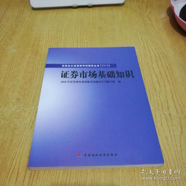 2010版证券业从业资格考试辅导丛书