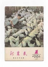 《新农民》(试刊号 创刊号)【刊影欣赏】
