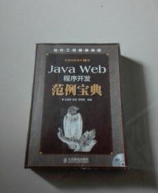 Java Web程序开发范例宝典(软件工程师典藏版)