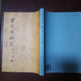 古文字研究(第6辑)