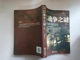 中外历史战争之谜【】实物拍图