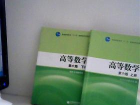高等数学 同济六版(上 下册全)【代售】