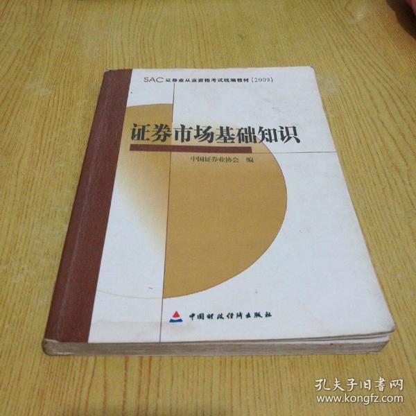 SAC证券业从业资格考试统编教材2009:证券市场基础知识