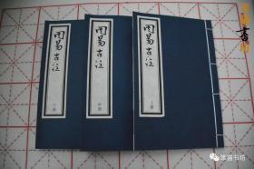 《周易古注》全三本.魏王弼著.日本古活字版影印