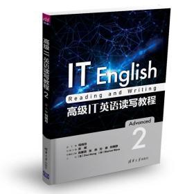高级IT英语读写教程2