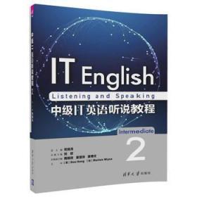中级IT英语听说教程2