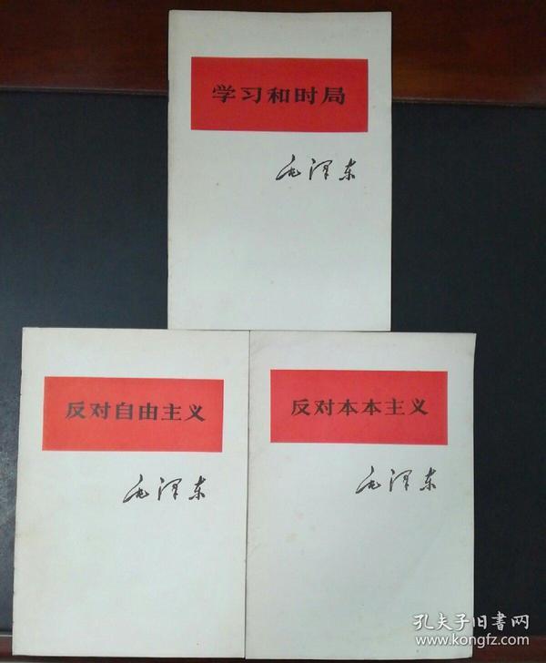 1:学习和时局  2:反对自由主义  3反对本本主义(三本合售)