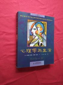 心理学与生活(第16版)正版