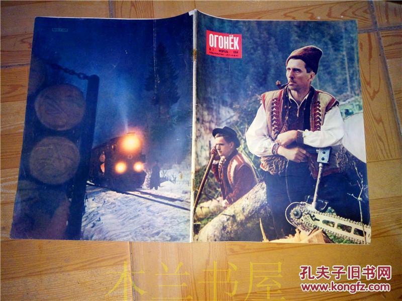 原版苏联画报 1954年第7期俄文《OFOHEK》画报 带红领巾的苏联儿童等 江浙沪皖满50包邮