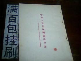 中华人民共和国宪法草案1954年