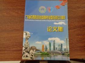 广东省中西医结合心血管病专业委员会成立20周年论文集
