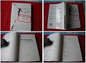 《如何从股票中获利》,32开罗比著,地震2006出版,5481号,图书