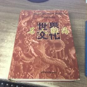 世界文化名人辞海:华人卷1