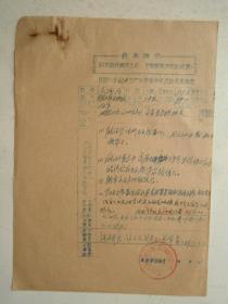 革委会成员任免呈报表及材料(14)