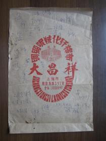 建国初期国营大昌祥绸缎呢绒化纤棉布商标